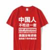 (海外反応) 「中国人にこんな手口は通じない」 愛国Tシャツを着る中国人たち、何が?