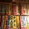 大阪天王寺・野郎2人で日本酒飲み歩き!②―立ちのみ種よしで珍味を食す!