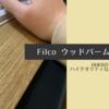 【打鍵感向上】HHKBにFilcoのウッドパームレストがドンピシャだった