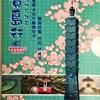 台湾 中華電信4G SIM