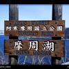 【晴れの摩周湖】