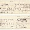 【切符系】 ひたすら横に長い ルート周遊券
