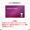 まいばすけっとが改悪しWAON POINTカードがクレジット決済では使えなくりPayPayも未だに使えないのでこうなりました。