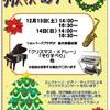 インストラクターによる「クリスマスコンサート」開催のお知らせ!