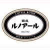 【純喫茶】有名チェーン店の人気の理由に迫る☆彡