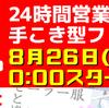 【8/26(土)0:00から】赤坂店が1日限定、初の24時間営業に挑戦します!という話。