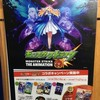 自遊空間×モンストアニメ コラボオリジナル抗菌マスクケースをゲットした。