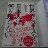 PLUS新書『世界のニュースを日本人は何も知らない』感想