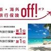 海外 国内 旅行保険 編 www