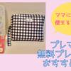 【無料プレゼント】プレママ期間中にもらって良かったアイテム3選!
