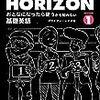 オトナ向けの基礎英語教材DARK HORIZONは放送禁止用語だらけだった
