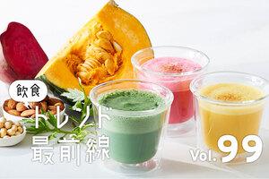 東京駅ではたらく野菜不足の人に朗報!デパ地下品質の生ジュース店「ベジテリア」が8/5誕生