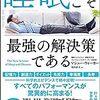 食事、運動よりも、健康のためにはまず寝ろ:睡眠こそ最強の解決策である、マシュー・ウォーカー
