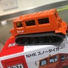 NHK特注トミカ
