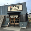 麺鮮醤油房 周月 山口平生店(熊毛郡平生町)冷やしラーメン 山口拉麺維新2017