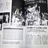 今日のカープ本:『週刊ベースボール 2017年 1/23 号』