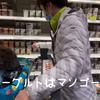 2021.1.27 【Emmaショッピングに行く‼️】 スーパーマーケット初体験のEmma! Uno1ワンチャンネル宇野樹より
