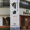 最西端の駅へと向かうべく松浦鉄道に乗車(旅行1日目③)