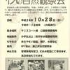 秋の自然観察会【新城総合公園イベント】