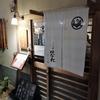 ここら屋 はなれ(京都・木屋町)~レア鯖寿司がマジでエロうまい~
