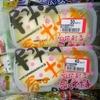 三和豆水庵 おたま豆腐600g(税込95円)