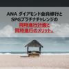 ANA ダイアモンド会員修行とSPGプラチナチャレンジの同時進行中のその計画と同時進行のメリット。