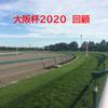 大阪杯2020 回顧 3番人気ブラストワンピースの敗因