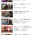 【YouTube動画をiphoneだけで作った結果】八方的ブログ