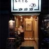 鎌倉の小町通りにある老舗カフェ「みにこむ」