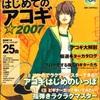 Go!Go!はじめてのアコギ 2007