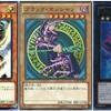 【ブラック・マジシャン】
