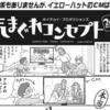 2019年19号のビッグコミックスピリッツ『気まぐれコンセプト』でドラえもんネタが!