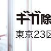 渋谷の若者対象ワクチン接種会場の報道について