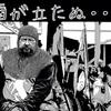 戦うブリタニア帝国の戦士たち:独立に成功した大器晩成の男