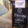忽布古丹醸造のビールお披露目会に行ってきましたッ!