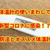 体温計の使いまわしで新型コロナに感染!?予防法とオススメ体温計!