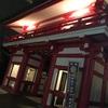 新宿にある「成子天神社」に行ってきました♪♪