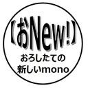 【おNew!】新しいmonoやお得な情報