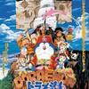 【アニメ映画】ドラえもん のび太の南海大冒険【好きなんです僕は】