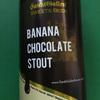 バレンタイン近し!サンクトガーレンのバナナチョコレートスタウトを賞味!