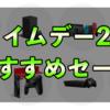 【PS5・スイッチ】Amazonプライムデー2021【ゲームなど目玉商品おすすめ】