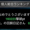艦隊戦勝てんくなった(´・ω・`)
