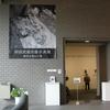 狙っていた練馬区立美術館の田沼武能肖像写真展