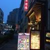 双明楼で美味しいシューマイを食べた!@横浜中華街