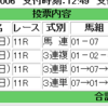 2018/09/23(日) 4回中山7日目 11R 第64回産経賞オールカマー 芝2200m(C)