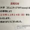 中部大学 コミュニティプラザ Kozoji は諸般の事情により 平成29年12月24日(日)をもって閉館いたします。