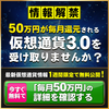 """保有しているだけで""""毎月50万円""""確定!新次元の仮想通貨"""