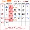 ReMix綾瀬店の11月の休みのお知らせ!