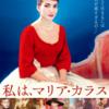 映画『私は、マリア・カラス』を観る