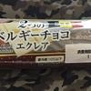 同じバージョンのシュークリームが美味しかったので、次はアンディコの2つのベルギーチョコのエクレアを食べたよ!